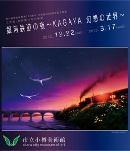 kagaya-top[2]