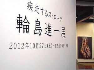 keiji-wajima[1]