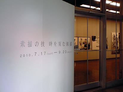 sobyo-keiji[1]